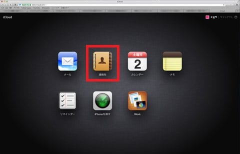 iCloud.comのTOP画面。「連絡先」をクリック