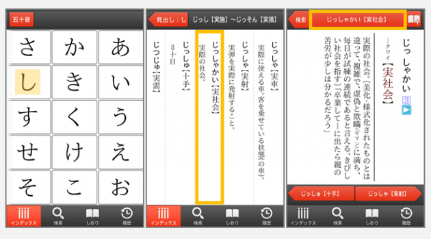 新明解国語辞典 第七版:「五十音」パネルで五十音のグループごとにすばやく検索