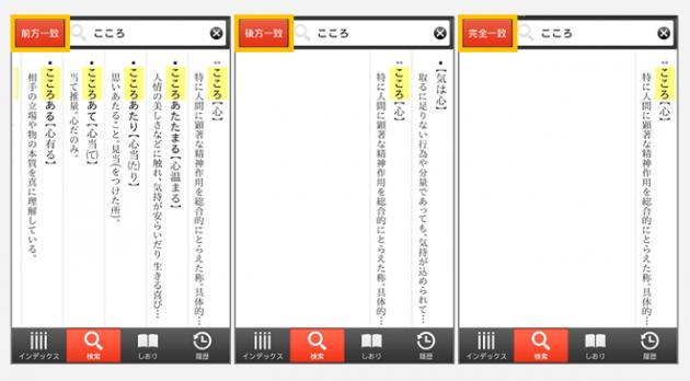 新明解国語辞典 第七版:インクリメンタル検索では、「前方一致」「後方一致」「完全一致」と切り替えて絞込み