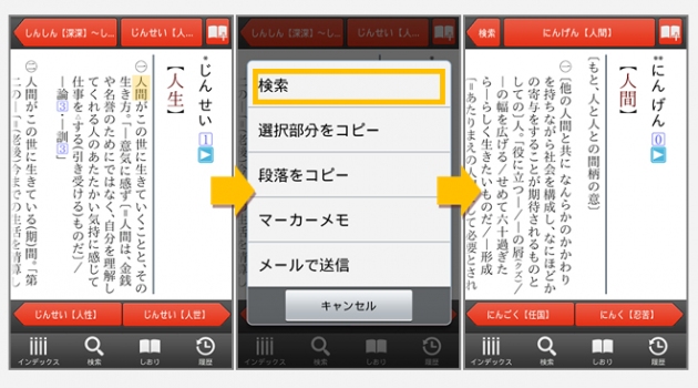 新明解国語辞典 第七版:ジャンプ検索は入力の手間がいらず、辞書を渡り歩くことができる