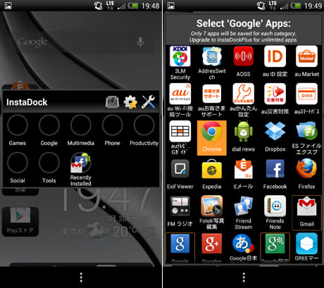 InstaDock App Organizer:「InstaDock」が起動(左)空いているフォルダをタップし、使いたいアプリを選択(右)