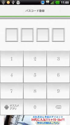 パスワード管理マネージャー(ぱすわーど保存・ロックアプリ):パスコード入力画面