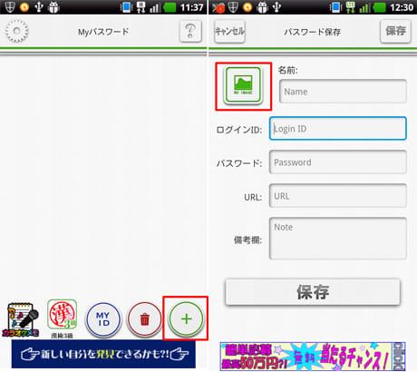 パスワード管理マネージャー(ぱすわーど保存・ロックアプリ):ID・パスワードを新規登録(左)登録したいサービスのアイコンを探す(右)