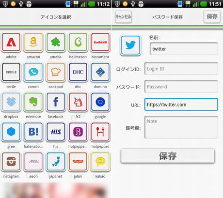 パスワード管理マネージャー(ぱすわーど保存・ロックアプリ):様々なサービスのアイコンから選択(左)『Twitter』アイコンもある(右)