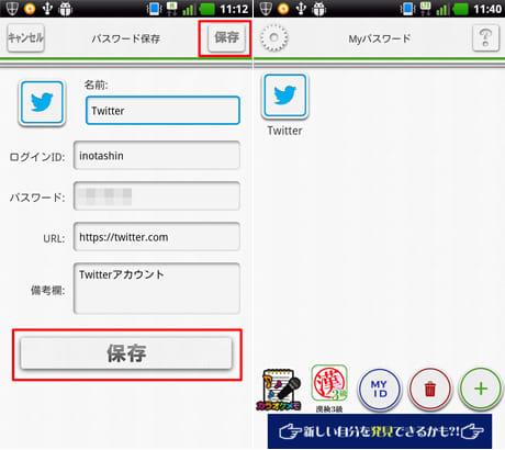 パスワード管理マネージャー(ぱすわーど保存・ロックアプリ):IDとパスワードを入力(左)登録が完了すると、アイコンがメニュー画面に表示される(右)