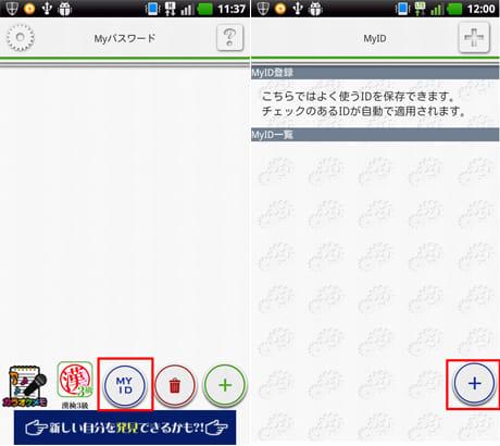 パスワード管理マネージャー(ぱすわーど保存・ロックアプリ):「MY ID」を登録すると、さらに管理が楽になる