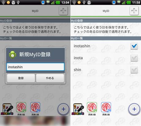 パスワード管理マネージャー(ぱすわーど保存・ロックアプリ):よく使うIDやパスワードは、「MY ID」で管理