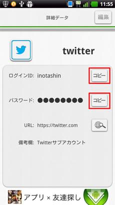 パスワード管理マネージャー(ぱすわーど保存・ロックアプリ):簡単に登録内容をコピーできる