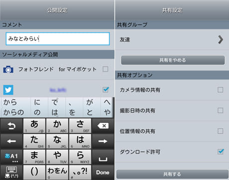 SNSへの投稿はメッセージの挿入もできる(左)友人と画像ファイルの共有が可能(右)