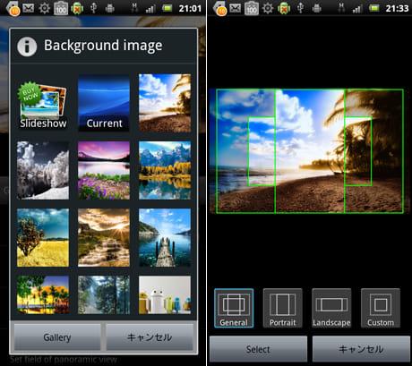 Panoramic Screen:撮影画像以外に、登録してある画像を選んで壁紙に設定することもできる