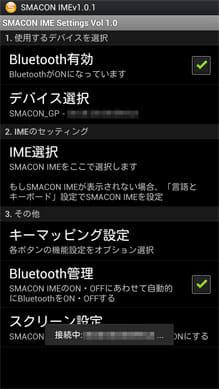 『SmaconIME』の設定画面