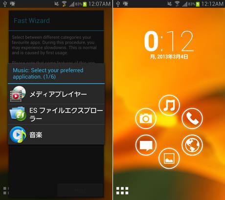 Smart Launcher:初回起動時に起動するアプリを選択(左)ホーム画面(右)