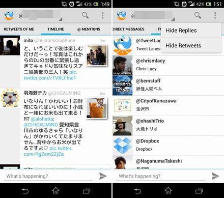 Tweet Lanes:Holoデザインでシンプルな画面。タイムラインや@ツイートもタブで切り替えられる(左)非表示設定も可能(右)