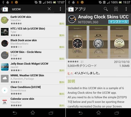 Ultimate custom widget (UCCW):Google Playから様々な種類のスキンをダウンロードできる