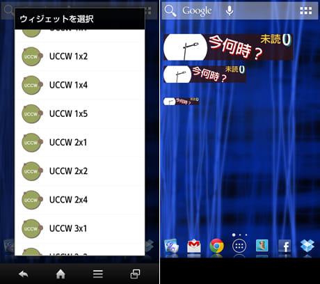 Ultimate custom widget (UCCW):ウィジェットのサイズも多数ある