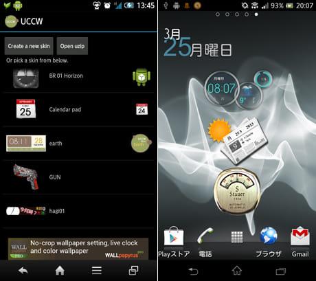 Ultimate custom widget (UCCW):スキン選択画面(左)インストールしたスキンを選択するだけで、豊富なデザインのウィジェットを作成できる(右)