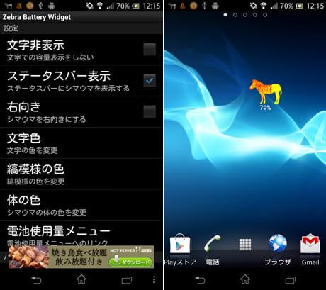 Zebra Battery Widget :設定画面(左)シマウマの色を変更できる(右)