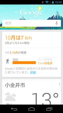 Google Nowが表示する「アクティビティ」カード。過去1カ月間に徒歩または自転車で移動した距離を示している