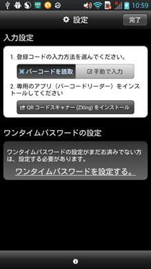 Yahoo! JAPAN ワンタイムパスワード:設定画面