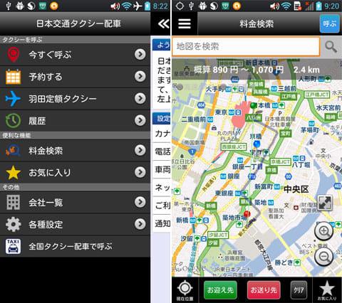 日本交通タクシー配車:アプリのメニュー(左)料金検索で東京駅から築地まで概算(右)