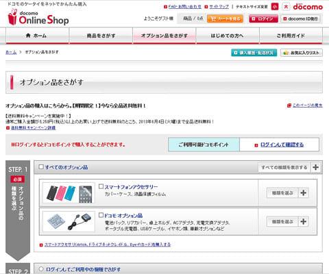 ドコモオンラインショップで購入可能