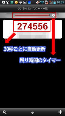 Yahoo! JAPAN ワンタイムパスワード:残り2秒なのでパスワードが真っ赤