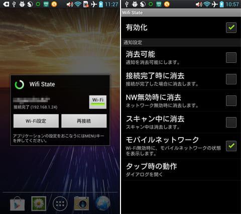 Wifi State:アプリ画面(左)設定画面(右)
