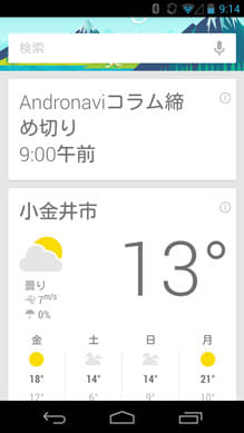 Google Nowの表示例。カレンダーに登録した予定と天気予報を表示している
