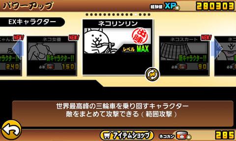 にゃんこ大戦争:ゲーム攻略のカギを握るEX(特別)キャラクター「ネコリンリン」