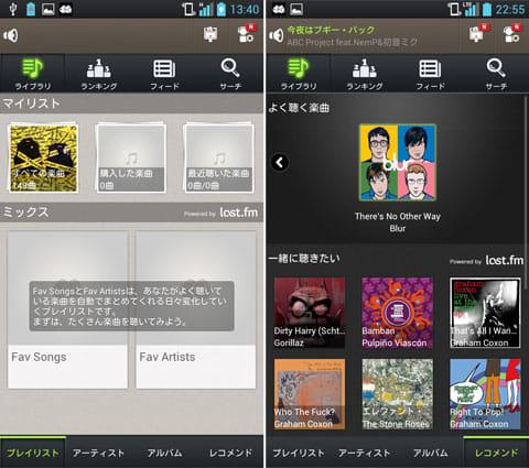 好みの曲がつぎつぎ集まる音楽プレイヤー Groovy:「ライブラリ」画面(左)「レコメンド」画面(右)