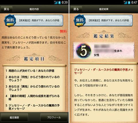 【相性占い】運命の大予言:鑑定項目(左)鑑定画面。注意すべきことも書かれている(右)