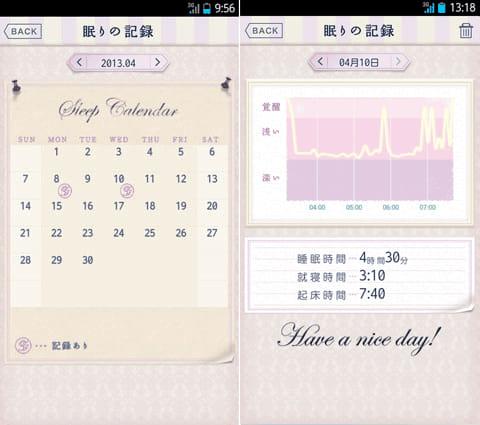 ねむり姫~スッキリ目覚める睡眠で女性の美容・健康をサポート:「眠りの記録」画面(左)睡眠サイクルを確認できる(右)