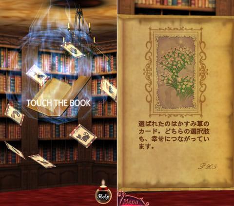書物占い~ビブリオマンシー~:聞きたいことを祈りながらページをめくると、背中を押すアドバイスをもらえる