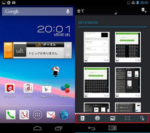2画面にすると、標準ではサブ画面下部に「Utility Apps」が表示。左から、メモ、Webブラウザ、ギャラリー、メイン画面のスクリーンショット撮影、タップサーチ