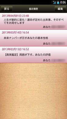 【相性占い】運命の大予言:「鑑定履歴」画面