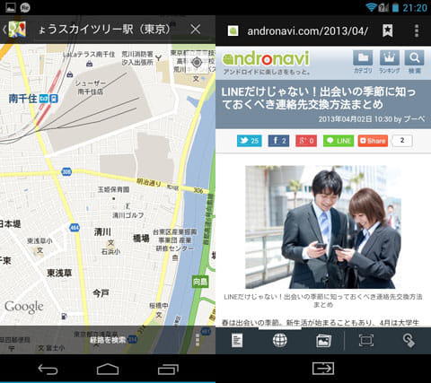 Googleマップを確認しつつWebブラウジングをする、という使い方も簡単にできる