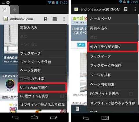 ブラウザで閲覧中のページを隣の画面で閲覧可能。メニュー選択画面。メイン画面(左)サブ画面(右)