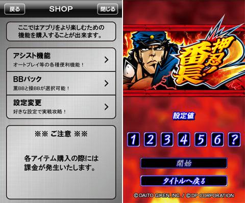 押忍!番長2:オプションを購入してもっとゲームが楽しくなる(左)設定値変更のオプション(右)