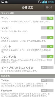好みの曲がつぎつぎ集まる音楽プレイヤー Groovy:マイページの「各種設定」より様々なON/OFFが可能