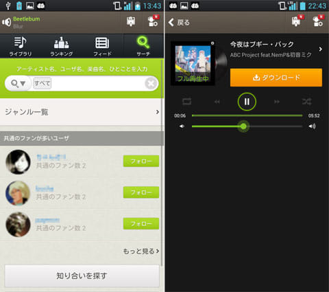 好みの曲がつぎつぎ集まる音楽プレイヤー Groovy:検索して好きな曲を試聴できます(左)気になった曲はその場でダウンロードも可能(右)