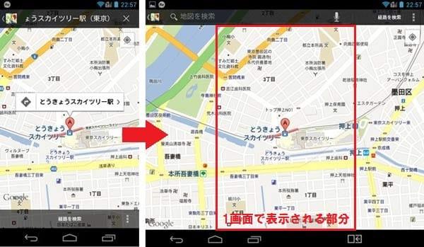 Googleマップの表示を1画面とフルスクリーンモードで比較。左右の表示されていなかった部分が表示できている