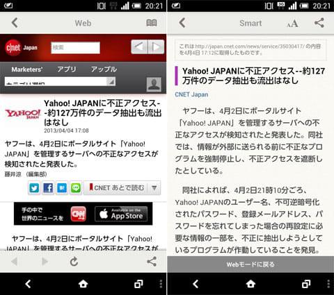 ニュースが快適に読める SmartNews/スマートニュース:Webページの画面(左)「Smartモード」画面。読み込みが待ちきれない人向け(右)