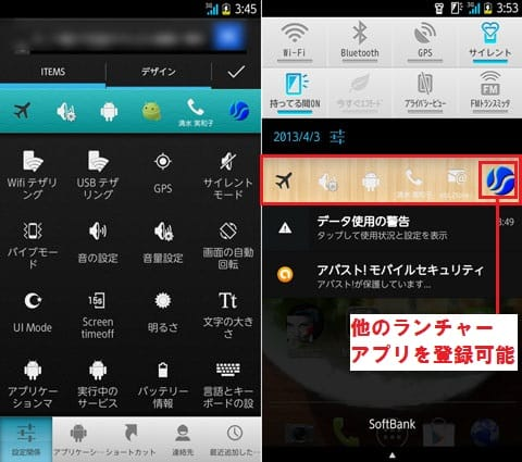 1Tap Quick Bar -Quick Settings:使用頻度の高いアプリや、デフォルトでは表示されていない設定項目を設置できる
