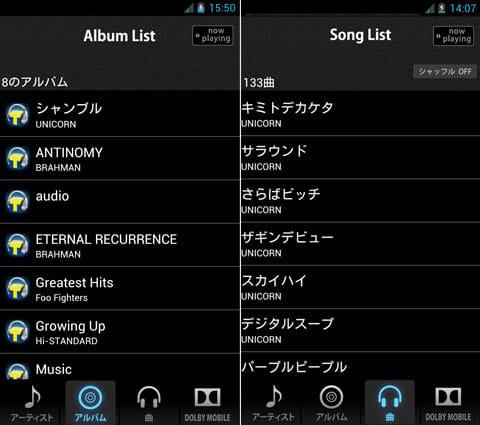 【高音質】T×DOLBY Music Player LITE:「アルバム」画面(左)「曲」画面(右)