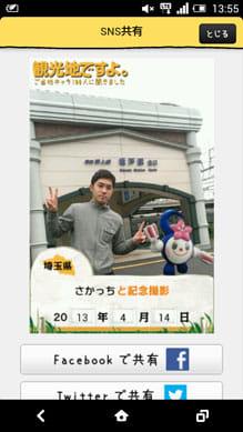 観光地ですよ。ご当地キャラ100人に聞きました:埼玉県坂戸市の「さかっち」と坂戸駅前でパシャリ♪