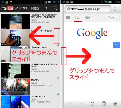 未体験便利ブラウザ!セカンドブラウザ タブレットにもおすすめ:グリップをフリックするとブラウザが表示される(左)ブラウザを閉じる場合は、グリップがあった方向にフリック(右)