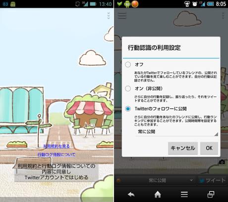 してるん:初回起動画面(左)公開/非公開設定(右)