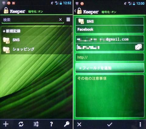 Keeperパスワード&データボルト:スクリーンショットがとれないほど、セキュリティが強固な証。フォルダ分けが可能(左)編集画面。パスワードはランダムで決定(右)