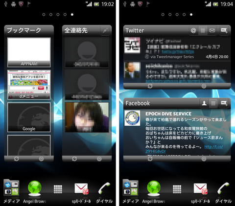 Android Pro Widgets:ブックマークと連絡先のウィジェット(左)TwitterとFacebookのウィジェット(右)