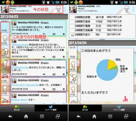 してるん:『Twitter』画面(左)まとめ画面(右)